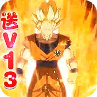 天域幻想龙珠决战破解版v1.0 无限钻石版