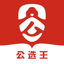 公选王优质备考版v2.0.8 最新版