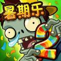 植物大战僵尸2幸运转盘破解版v2.5.v2.5.1 最新版
