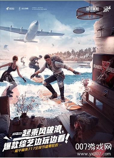 小刘和平精英吃鸡手游官方版v2.0 升级版