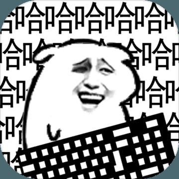 无情的哈哈机器神秘代码完整版v0.5 安卓版