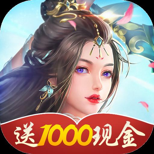 仙剑琉璃百万元宝红包福利版v1.6.5.5 最新版