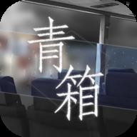 青箱完整剧情解锁版v0.9.2 正式版