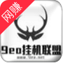 9eo挂机联盟赚福利赚钱学生版v3.16.00 最新版v3.16.00 最新版