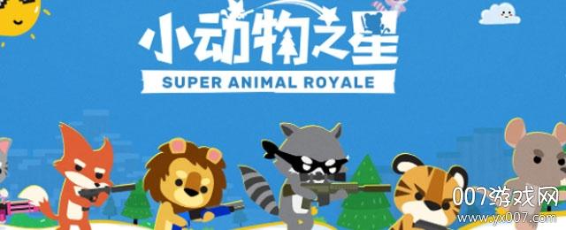 小动物之星官方手机版v1.0.13 最新版