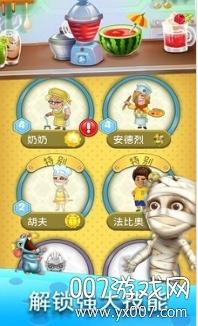 美食萌萌消欢乐闯关版v3.3 免费版