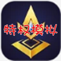 王者荣耀wifi合作商家特权模拟金牌助手v3.5.23 海量福利版