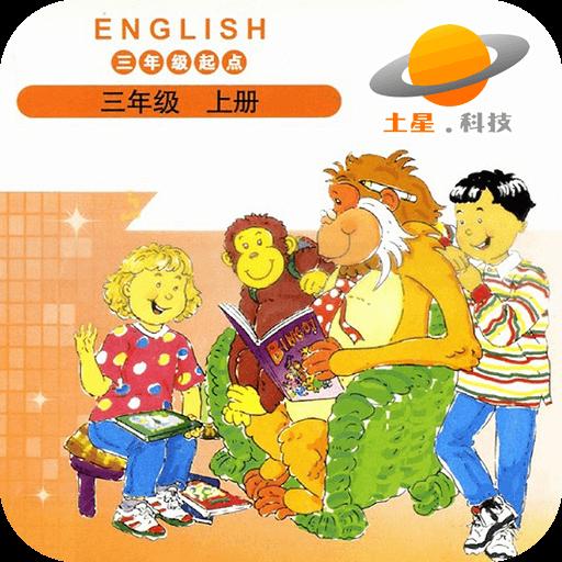 北师大英语三起三上专业版v1.1.0 最新版