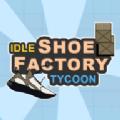 潮鞋制造鞋厂欢乐经营版v2.5 最新版