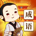 王者猜成语中文版v1.0.0 安卓版