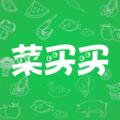 菜买买蔬菜批发专业版v1.0 最新版