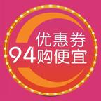 94购便宜领优惠券省钱福利版v7.6 最新版