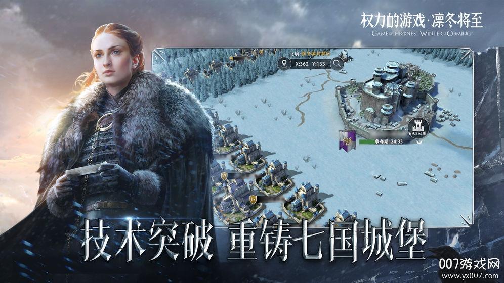 权力的游戏凛冬将至手游官方礼包版v1.5.7 最新版
