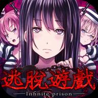 无限牢狱全章节攻略版v1.0.1 最新版
