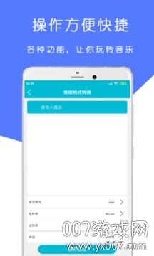 MP3铃声制作大师官方清爽版v1.0 免费版