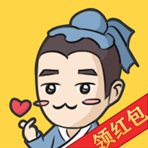 成语主考官手游官方最新版v1.0 红包版