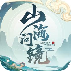 山海问镜手游官方礼包版v1.3.1 升级版