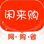 闲来购手机网购软件v1.2.5 安卓版