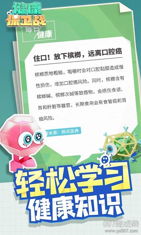 腾讯健康保卫战官方正式版v20.7.29.4  最新版