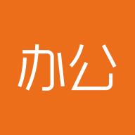 橙子办公微信小程序app版v20200618 稳定版