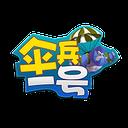 伞兵一号手游官方最新版v1.0 免费版