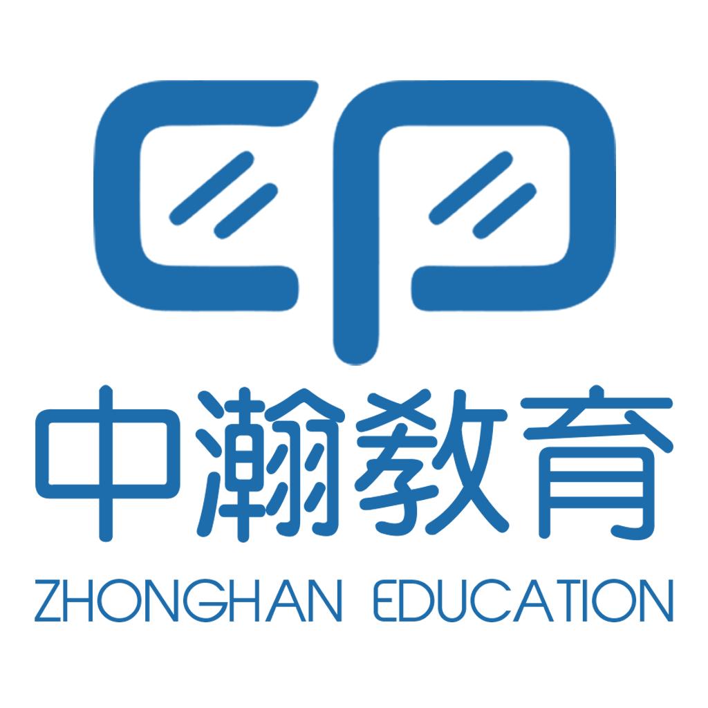 中瀚教育精品学习软件v1.0.0 安卓版