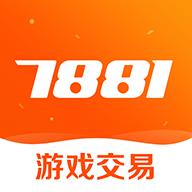 7881游戏交易平台官网版v2.5.0 最新版