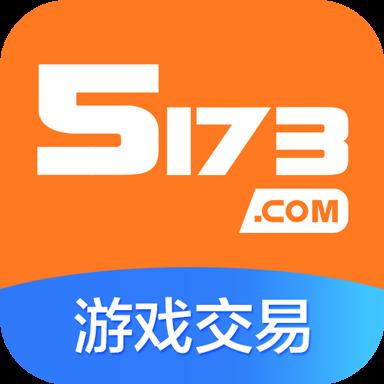 5173游戏交易平台官网版v3.8.5 安卓版
