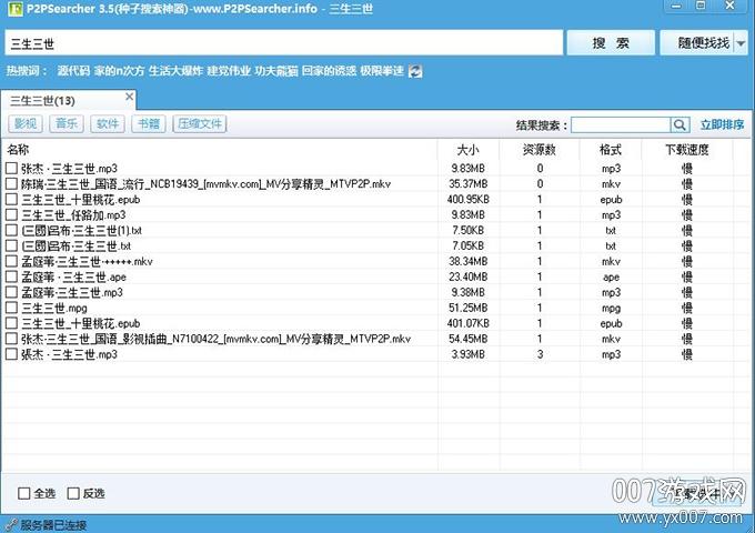 p2p种子搜索器官方版v6.4.9 免费版