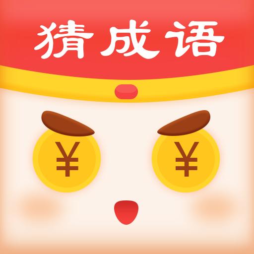 全民天天猜成语红包版v1.2.6 免费版