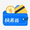 快易省官方版v4.0.0 免费版