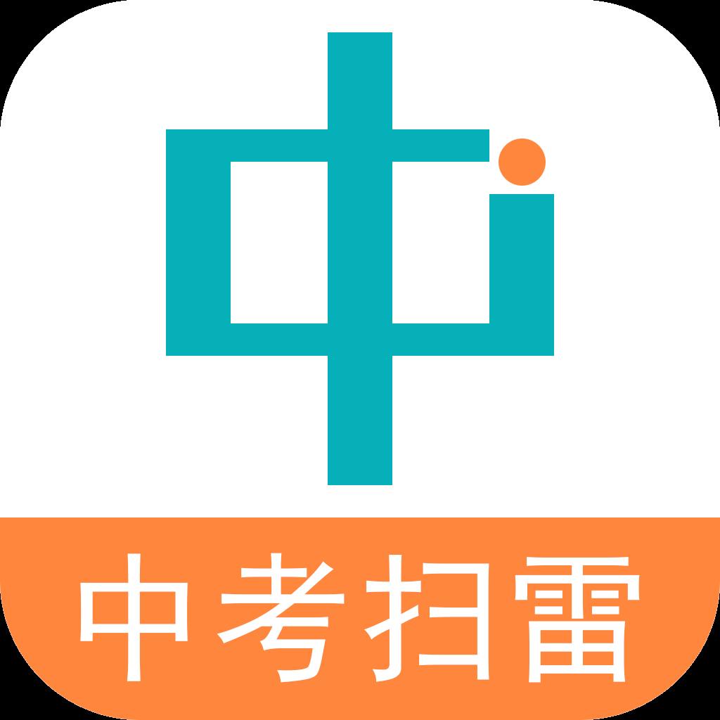 中考扫雷官方安卓版v2.6.1 最新版