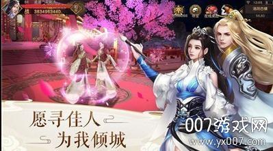 乱世无双仙侠奇缘官网正式版v1.0.1 最新版