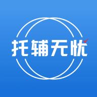 托辅无忧官方手机版v1.0.4 最新版