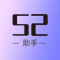 52助手综合生活服务优质版v1.0 免费版