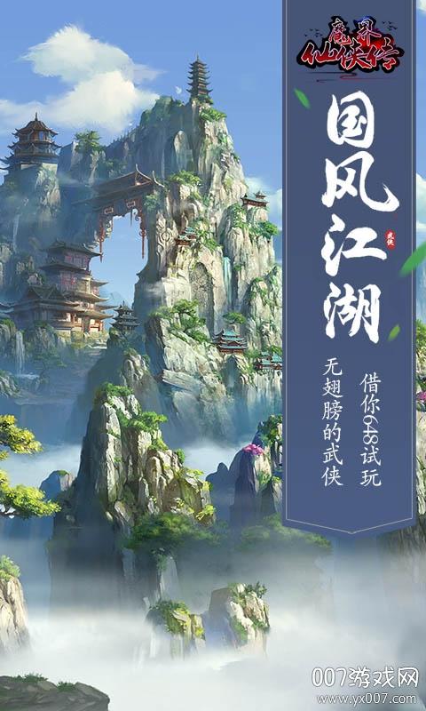 魔界仙侠传福利版v1.0 福利版
