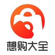 想购大全综合购物平台v1.0 安卓版