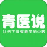 青医说官网版v1.0.6 手机版