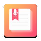 小语备忘录语音笔记版v2.0.1 安卓版