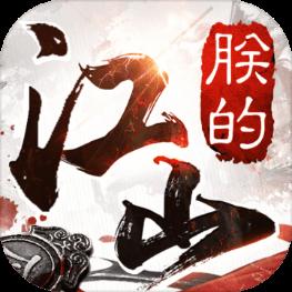 朕的江山官方安卓版v2.7.8 最新版