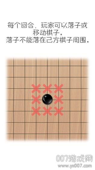 移子棋最新版v0.33 安卓版