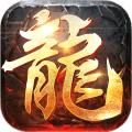 屠龙英雄官方正式版v1.0.0 最新版