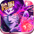 异界仙战跨服激战版v1.0.9 最新版