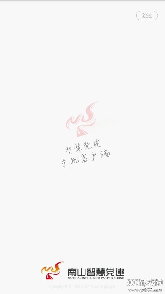 南山智慧党建app最新版