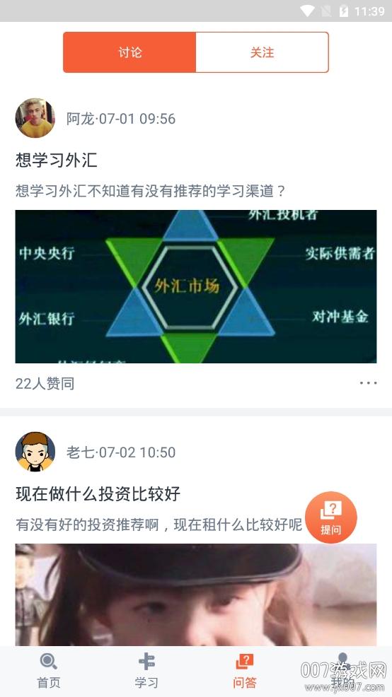 启点投资课堂资知识学习app