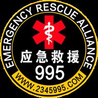 995应急救援官方客户端v1.0.5 安全版