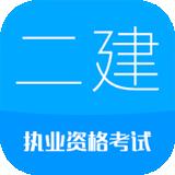 华云题库2020二建app破解版v8.6 最新版