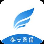 泰安医保app官方版v2.9.3.2 手机版