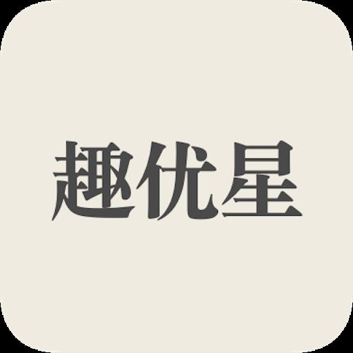 趣优星app最新版v1.0 手机版