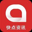 快点资讯app手机最新版v1.0.0 测试版